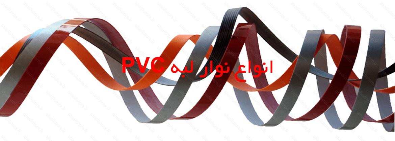 انواع نوار لبه pvc